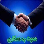 آگهی استخدام شرکت صنعتی مهرآباد