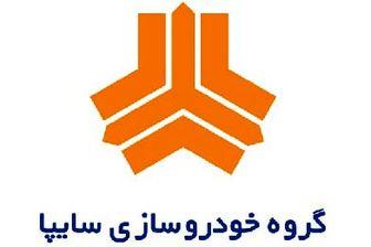 فروش ویژه سایپا برای کرمانی ها