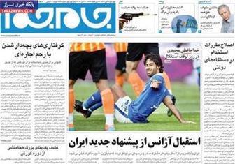 صفحه اول روزنامه های کشور ۹۲/۸ / ۸