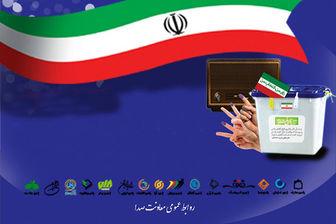 آغاز تبلیغات انتخابات مجلس 98 از بامداد پنجشنبه