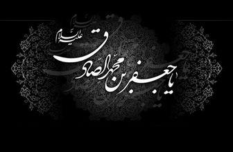 علم والای امام صادق(ع) که زبانزد عالمیان است
