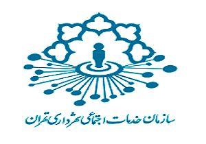برگزاری اولین جلسه شورای مدیران مناطق سازمان خدمات اجتماعی شهرداری تهران