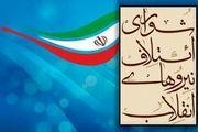 به سرلیستی آقای قالیباف در لیست «ایران سربلند» افتخار می کنیم