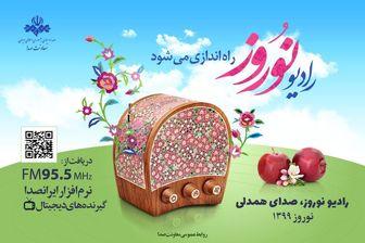 رادیو نوروز ۲۸ اسفند راه اندازی میشود