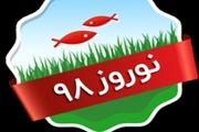 عراق به مناسبت عید نوروز پنجشنبه را تعطیل رسمی اعلام کرد