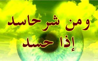 نشانه های حسود درکلام امام صادق (ع) /راهکارهای دینی درمان حسادت