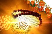 برنامه های ویژه شبکه یک در ماه مبارک رمضان مشخص شد