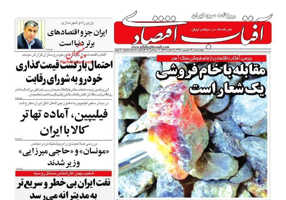 صفحه نخست روزنامههای اقتصادی 13 شهریورماه