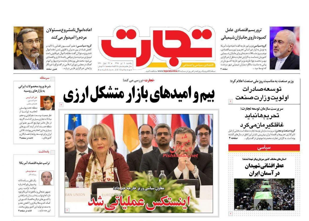 صفحه نخست روزنامههای اقتصادی ۹ تیر