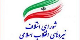 بیانیه شورای ائتلاف نیروهای انقلاب اسلامی درباره تحولات اخیر کشور