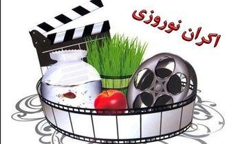 فیلم «پیمان قاسم خانی»، اولین فیلم اکران نوروز ۹۹