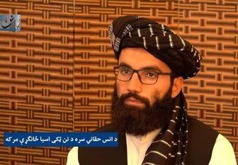 انس حقانی: اولویت طالبان پایان اشغال و جنگ در افغانستان است