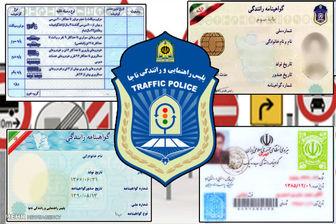 اعلام چگونگی دریافت گواهینامه رانندگی توسط اتباع خارجی