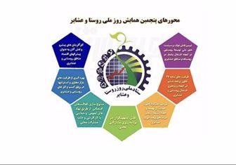 برنامه ویژه بنیاد علوی برای همایش ملی روز روستا و عشایر