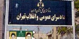 اعلام آدرس جدید اداره سجل کیفری دادسرای تهران