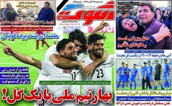 مفسدان پشت پرده فوتبال/پیشخوان ورزشی