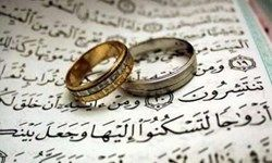 این ۶ دلیل برای ازدواج کافی نیست!