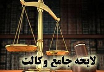 مهمترین تغییرات لایحه جامع وکالت