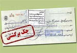 آمار چکهای برگشتی در بهمن 96