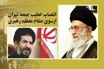 انتصاب امامجمعه جدید برای تهران