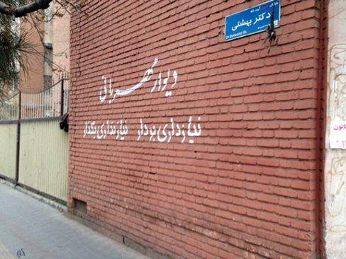 تهران بهشتی