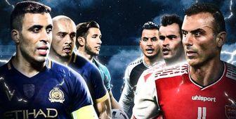 واکنش توئیتری AFC به بازی امشب پرسپولیس و النصر عربستان+عکس