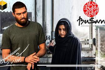 نامزدی ۲ فیلم ایرانی در جشنواره «بوسان»