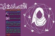 نشست «جایگاه زن در اقتصاد ایران اسلامی» برگزار می شود
