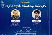 تغییر مسیر سیاستگذاری در ایران؛ از حکومت داری به حکمرانی
