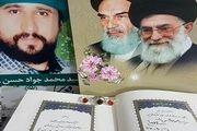 حضور سرزده رهبر انقلاب در منزل شهید حسنزاده