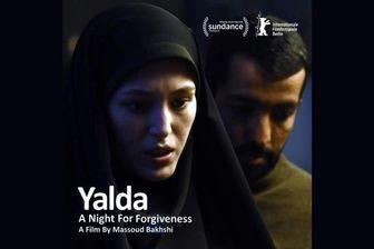 «یلدا» به جشنواره فیلم برلین راه یافت