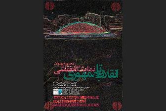 برپایی نمایشگاه «انقلاب تا جمهوری» در گالری فردا