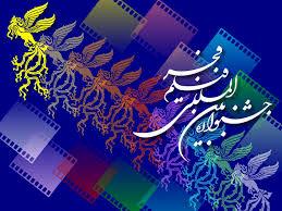 جای خالی بزرگان سینما در جشنواره فجر/عکس