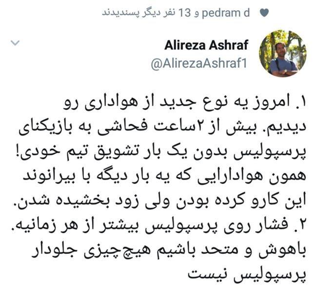 واکنش توئیتری علیرضا اشرف