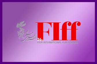 به صدا درآمدن «زنگ هفتم» در جشنواره جهانی فیلم فجر