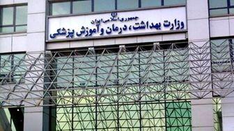 درخواست وزارت بهداشت برای ایجاد اصلاحات در سه مصوبه