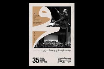 ششمین روز جشنواره موسیقی فجر/بررسی تاریخ «ترانهسرایی»