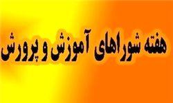 پیام وزیر آموزش و پرورش به مناسبت روز شوراها