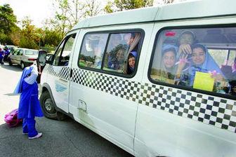 نرخ سرویس مدارس افزایش یافت