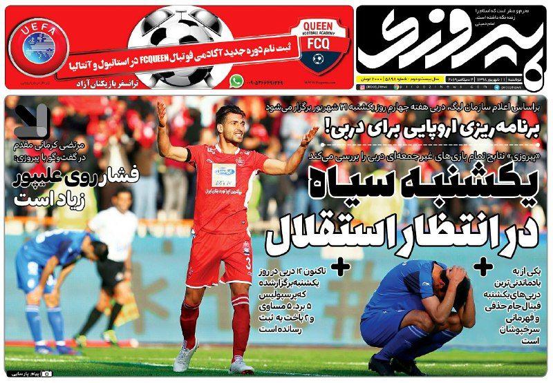روزنامههای ورزشی ۱۱ شهریور