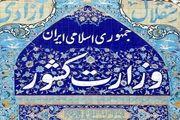 آخرین مهلت ثبت نام میان دوره ای مجلس شورای اسلامی