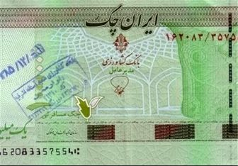 بانک مرکزی اجازه انتشار ایران چک را صادر کرد