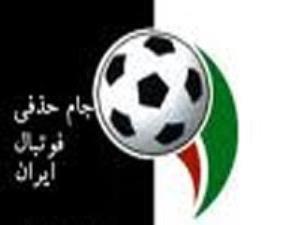 زمان بازیهای جام حذفی اعلام شد