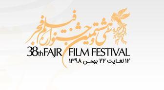 تازه ترین خبرها از جشنواره فیلم فجر/ فیلم مجیدی به جشنواره رسید