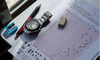 اعلام فهرست منابع آزمونهای المپیادهای علمی سال تحصیلی ۹۸-۹۷