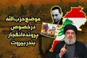 موضع حزب الله درخصوص پرونده انفجار بندر بیروت/اینفوگرافیک