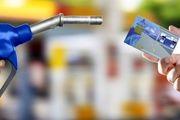 چقدر زمان می برد تا کارت سوخت صادر شود؟