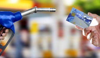 فروش سهمیه سوخت در پمپ بنزین ها !
