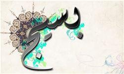 اعلام برنامههای بسیج شهرداری تهران در هفته بسیج