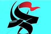 جشنواره عمار بهترین فرصت برای دیده شدن آثار